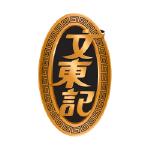 boon tong kee logo